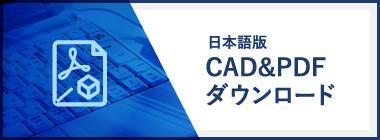 CAD&PDFダウンロード