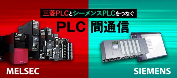 PLC間通信