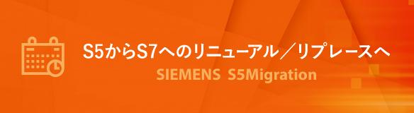 S5からS7へのリニューアル/リプレースへ